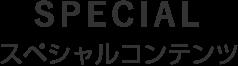 SPECIAL スペシャルコンテンツ