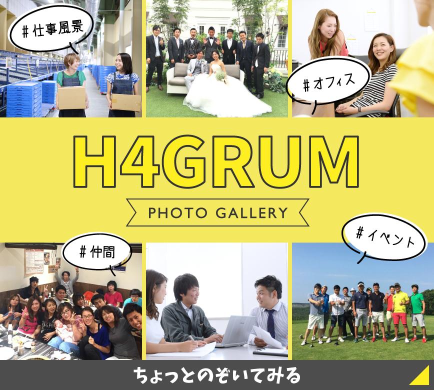 ギャラリー H4GRUM