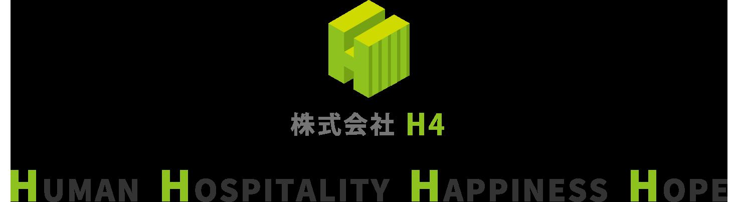 株式会社 H4|HUMAN  HOSPTITALITY  HAPPINESS  HOPE